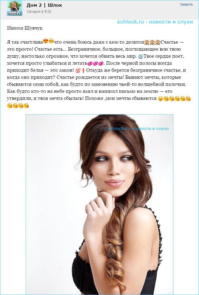 Инесса Шувчук. Я так счастлива, что боюсь делится
