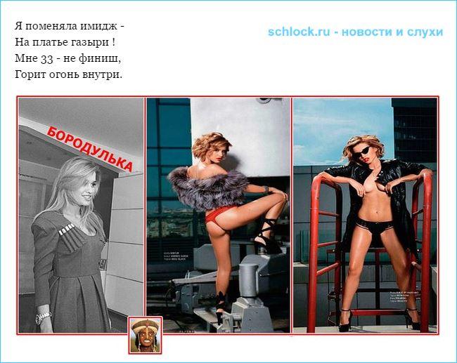 Бородина + Омаров