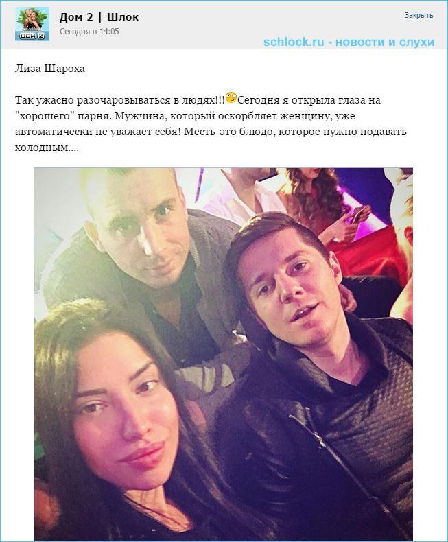 Лиза Шароха намерена мстить