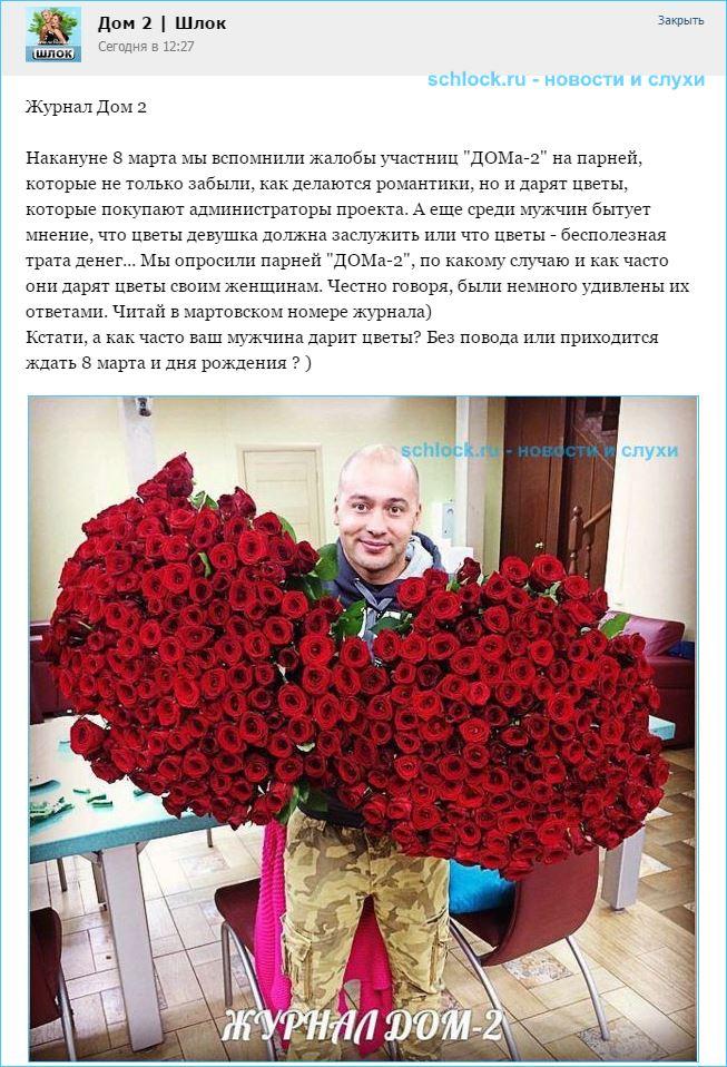Как часто ваш мужчина дарит цветы?