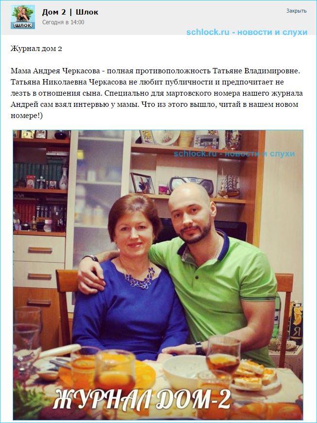 Мама Черкасова - противоположность Татьяне Владимировне