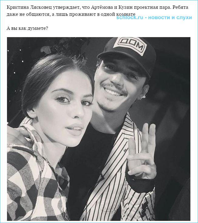 Артёмова и Кузин проектная пара?