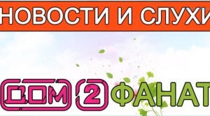 Новости дом 2 на 29.02.16 (Дом 2 фанат)