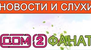 Дом 2 Новости 8 февраля (08.02.2015)