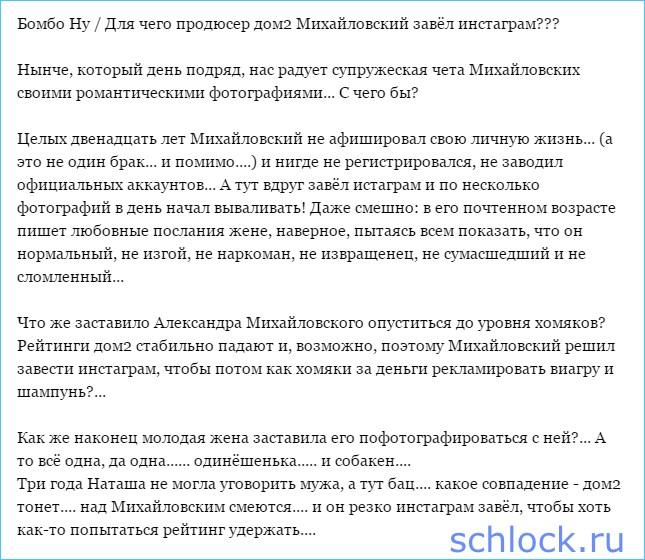 Михайловский, давай трэш!