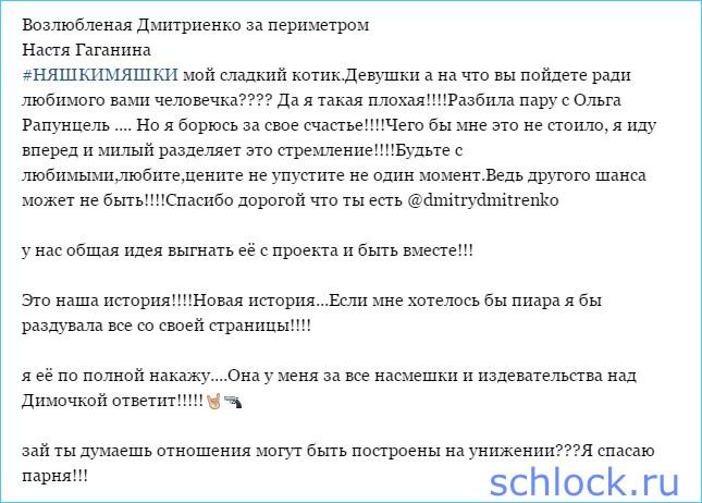 Возлюбленая Дмитриенко за периметром