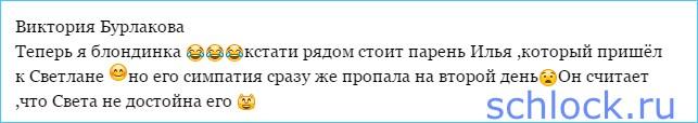 Недостойная Светлана