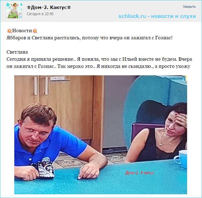 Яббаров и Светлана расстались