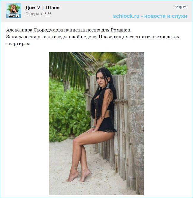 Скородумова написала песню для Романец