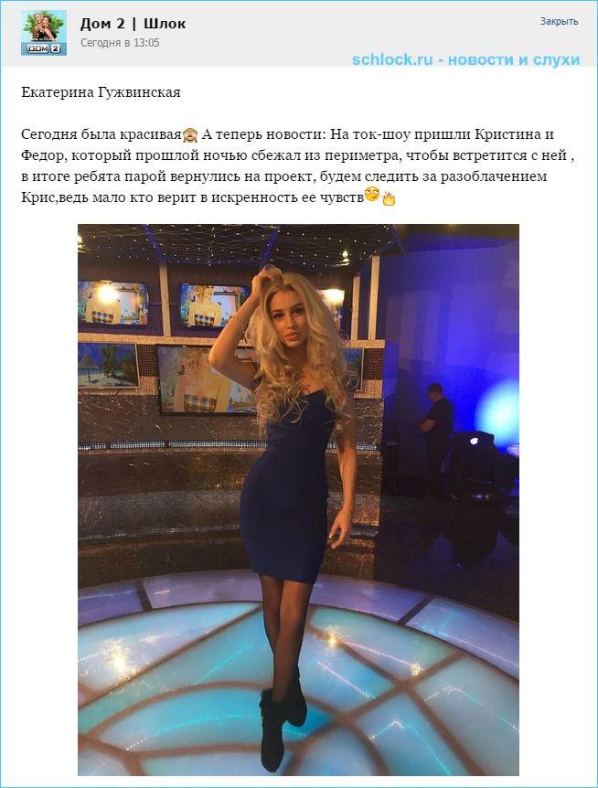 Екатерина Гужвинская с новостями дома 2