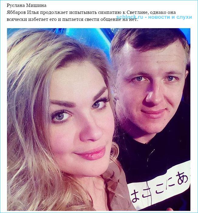 Девушка всячески избегает Илью Яббарова