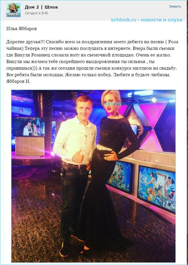 Илья Яббаров благодарит друзей за оздравления