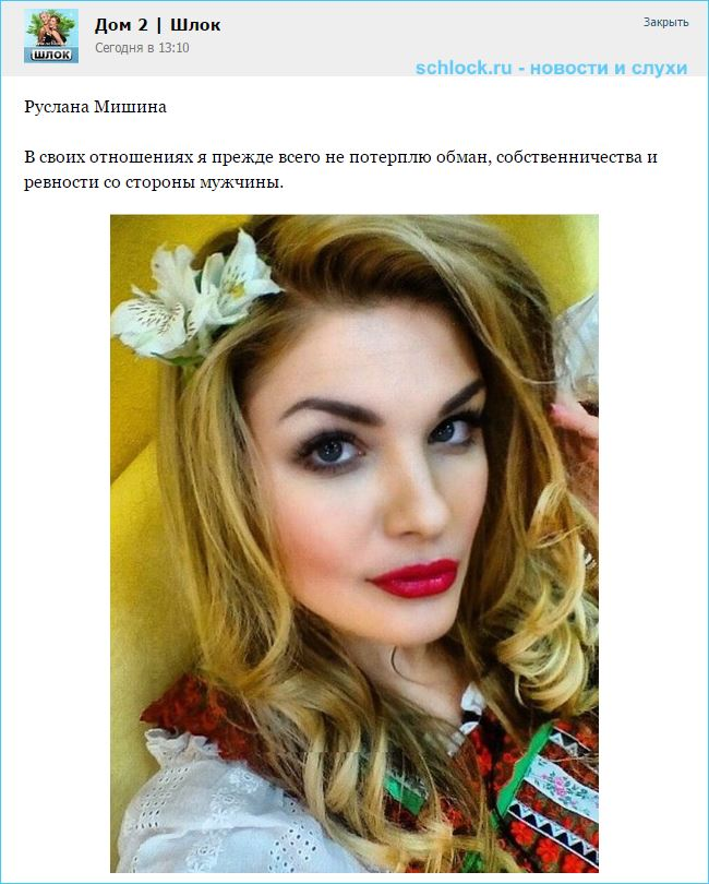 Руслана Мишина не потерпит обман