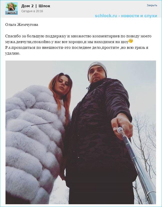 Ольга Жемчугова успокаивает поклонников