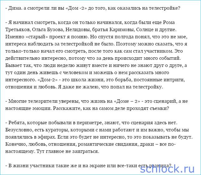 Дмитренко о жизни на доме 2