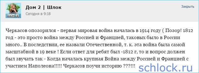 Черкасов поучи историю