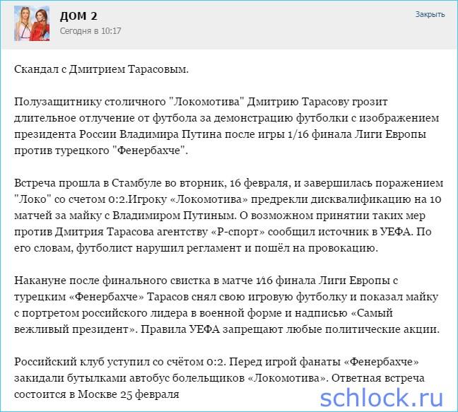 Скандал с Дмитрием Тарасовым