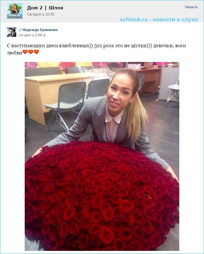 501 роза для Надежды Ермаковой