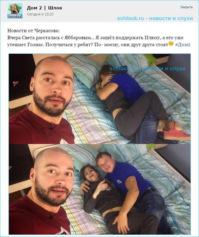 Гозиас Саша уже утешает Илью Яббарова