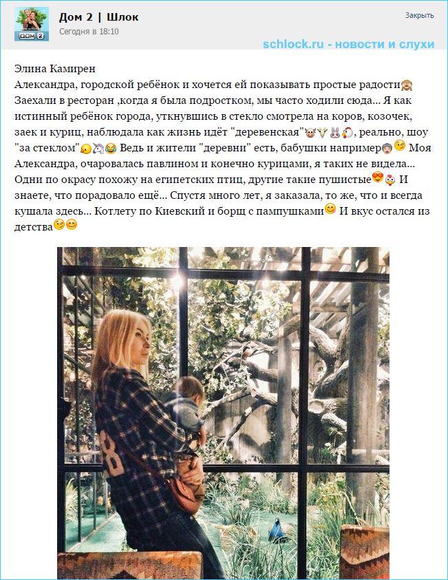 Александра - городской ребёнок