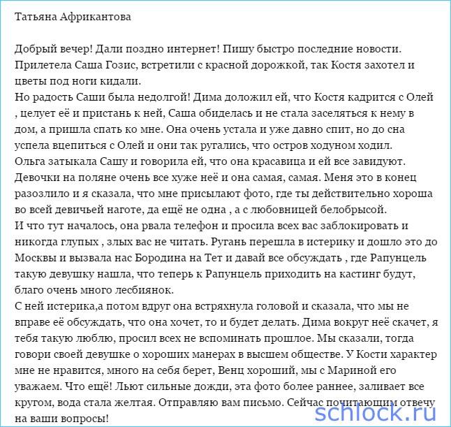 ТВ о любовнице Рапунцель