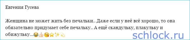 Печалька Жени Гусевой