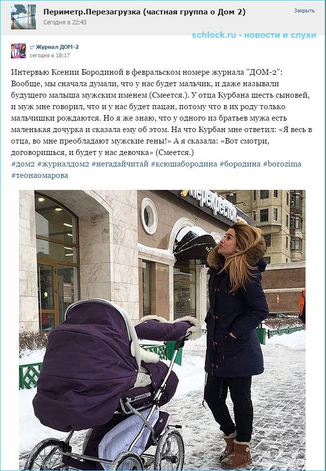 Интервью Ксении Бородиной в февральском номере