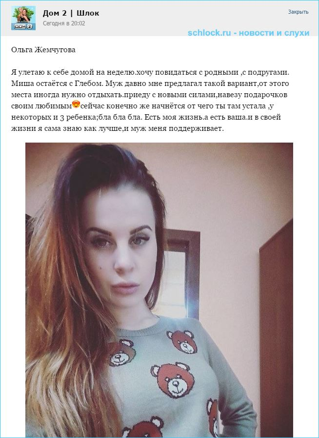 Ольга Жемчугова покидает дом 2