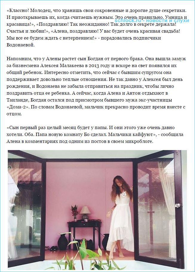 Алена Водонаева готовится к скорой свадьбе