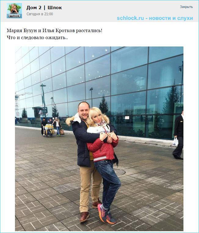 Мария Бухун и Илья Кротков расстались!