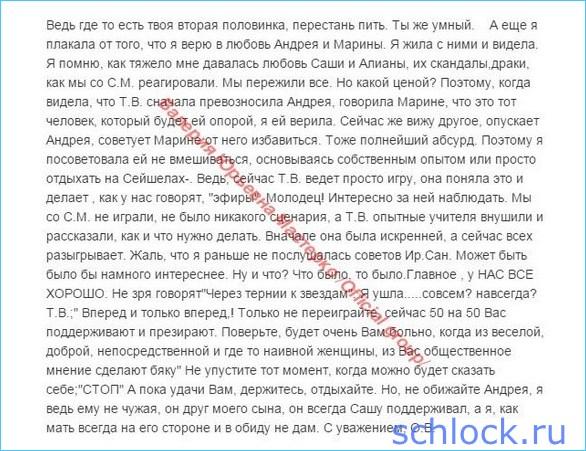 Ольга Васильевна рапортует!