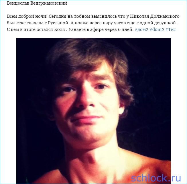 Новость от Венца