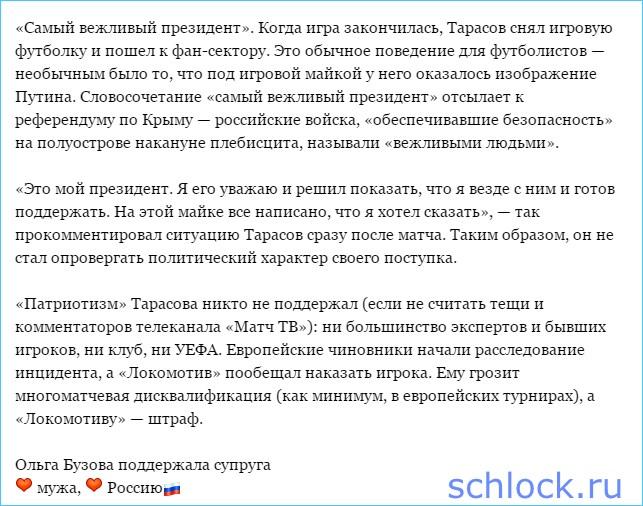 За Тарасова никто не вступился