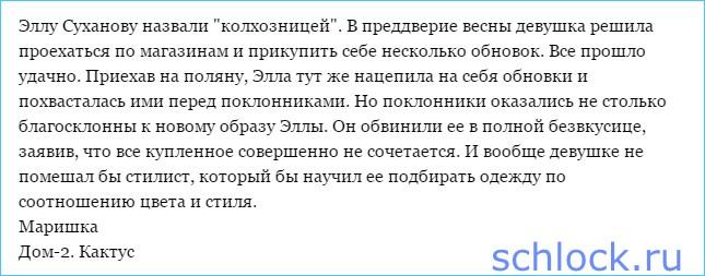 """Суханову назвали """"колхозницей"""""""