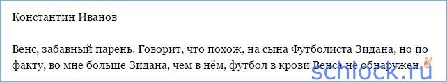Венцеслав знает, кто его отец!