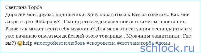 Как закрыть рот Яббарову?