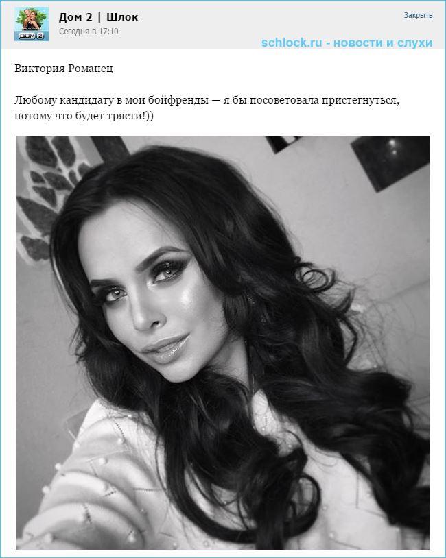 Романец предупредила кандидатов в бойфренды
