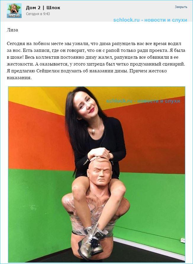 Дима Рапунцель шокировал Лизу