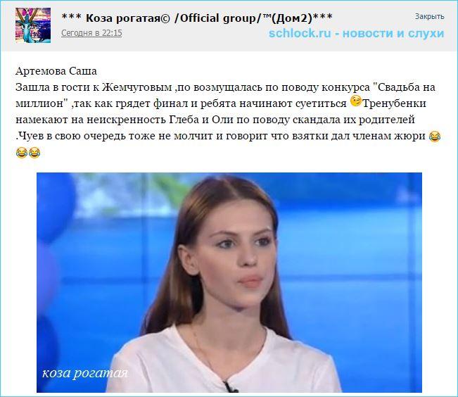 Артемова о суете по поводу финала на доме2