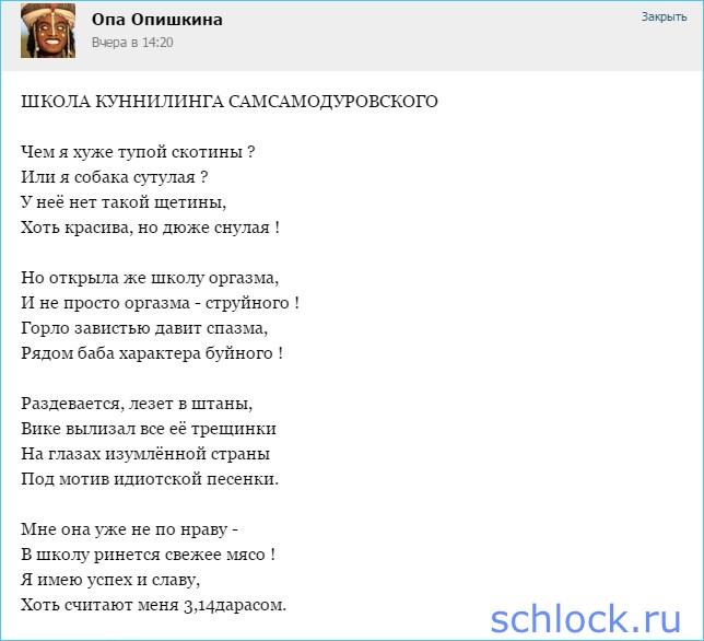 Школа куннилинга Самсамодуровского