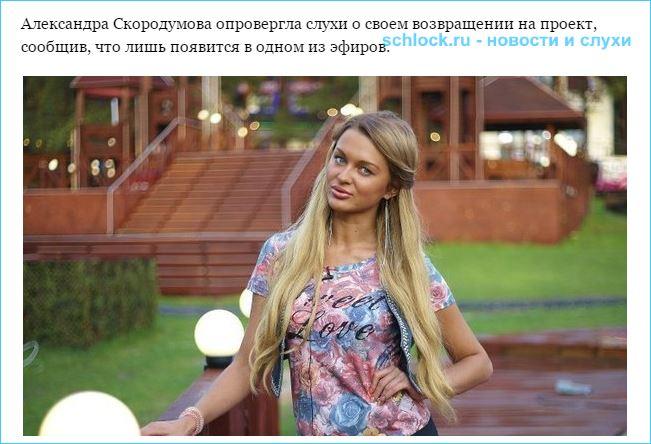 Скородумова опровергла слухи, которых не было