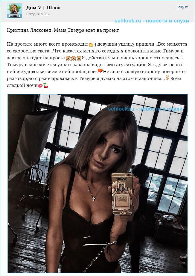 Кристина Лясковец. Мама Тимура едет на проект