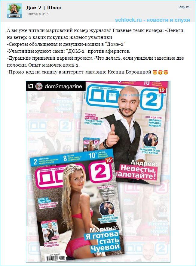 """Главные темы свежего выпуска журнала """"дом 2"""""""