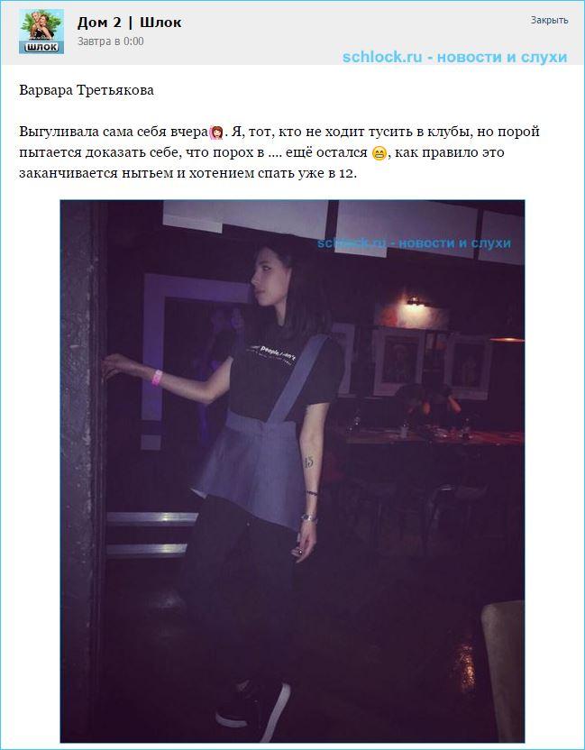 Варвара Третьякова выгуляла себя в клуб