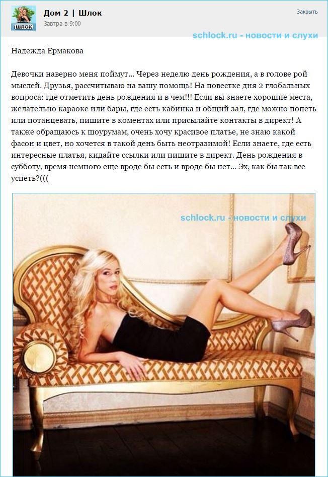 Надя Ермакова хочет платье на халяву