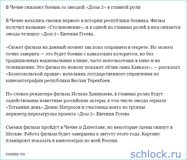 В Чечне снимают боевик со звездой «Дома 2»