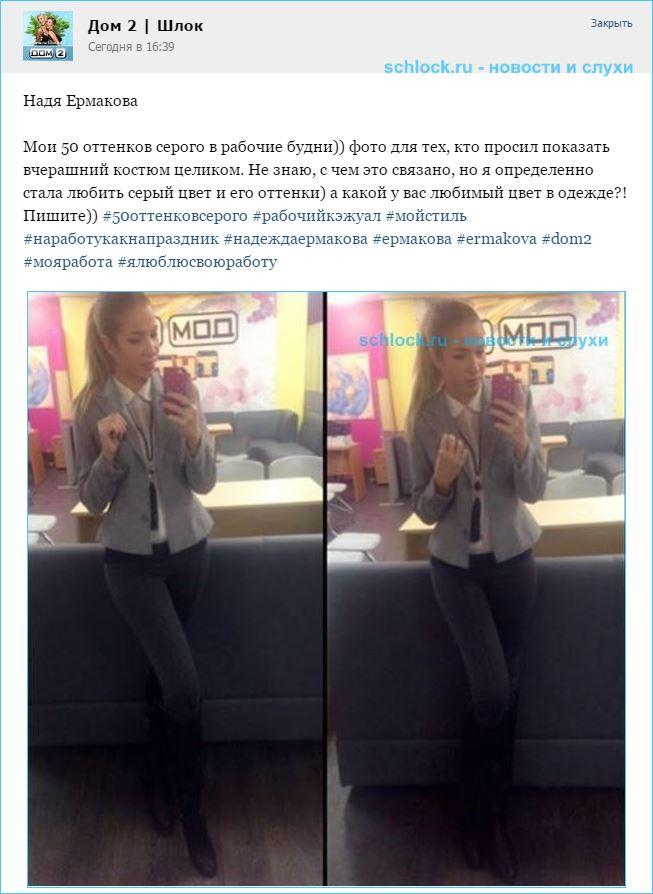 Надежда Ермакова. 50 оттенков серого