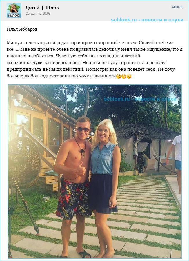 Яббаров начинает влюбляться в редактора
