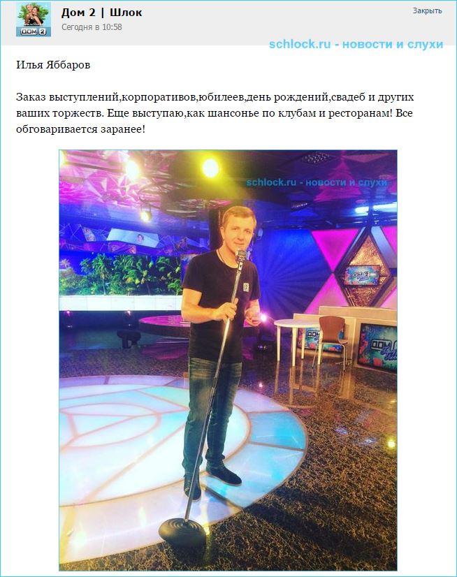 Илья Яббаров. Заказ выступлений, корпоративов, юбилеев