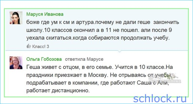 Ольга Васильевна о конкурентке